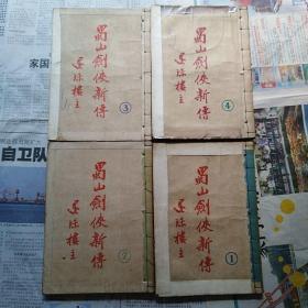 民国小说:蜀山剑侠新传   4册全  民国三十七年印