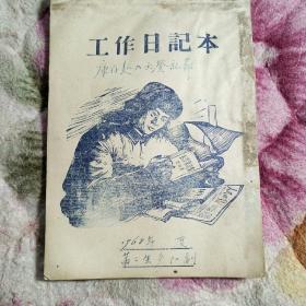 1968年工作日记本,学毛选