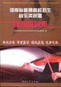 河南省普通高校招生音乐类视唱模拟真题集
