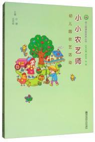 幼儿园课程资源丛书 幼儿园农艺活动 小小农艺师