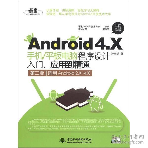 Android 4.X手机/平板电脑程序设计入门、应用到精通(第2版)