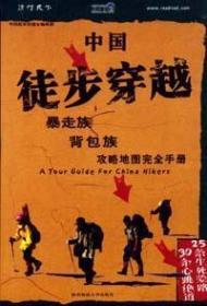 中国徒步穿越 专著 暴走族背包族功略地图完全手册 《中国徒步穿越》编辑