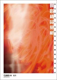 东北师范大学音乐学院舞蹈通用教材:舞蹈精品赏析