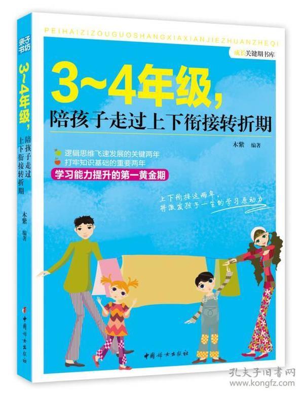 成长关键期书库:3~4年级,陪孩子走过上下衔接转折期
