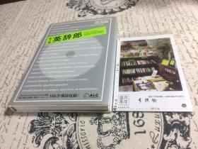 日文原版: 英辞郎 第三版  付 CD 【存于溪木素年书店】