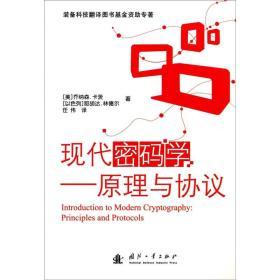 现代密码学:原理与协议1J09a