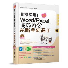 非常实用 Word/Excel高效办公从新手到高手