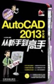 AutoCAD 2013中文版从新手到高手】【附光盘】