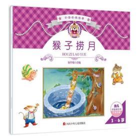 中国经典故事:猴子捞月