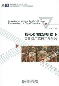 正版】核心价值观视阈下世界遗产教育策略研究