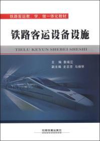 鐵路客運設備設施