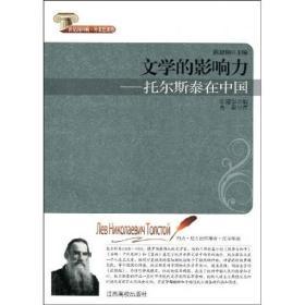 文学的影响力:托尔斯泰在中国