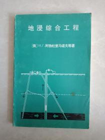 地浸综合工程(1992年一版一印)