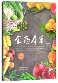 食药本草(第一辑)