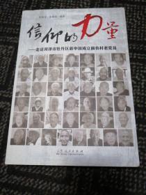 信仰的力量_走近菏泽市牡丹区新中国成立前农村老党员