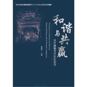 和谐与共赢:海外侨胞与中国软实力