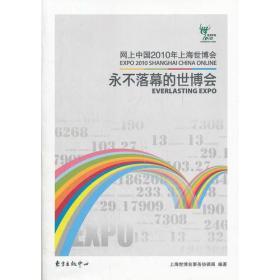 网上中国2010年上海世博会