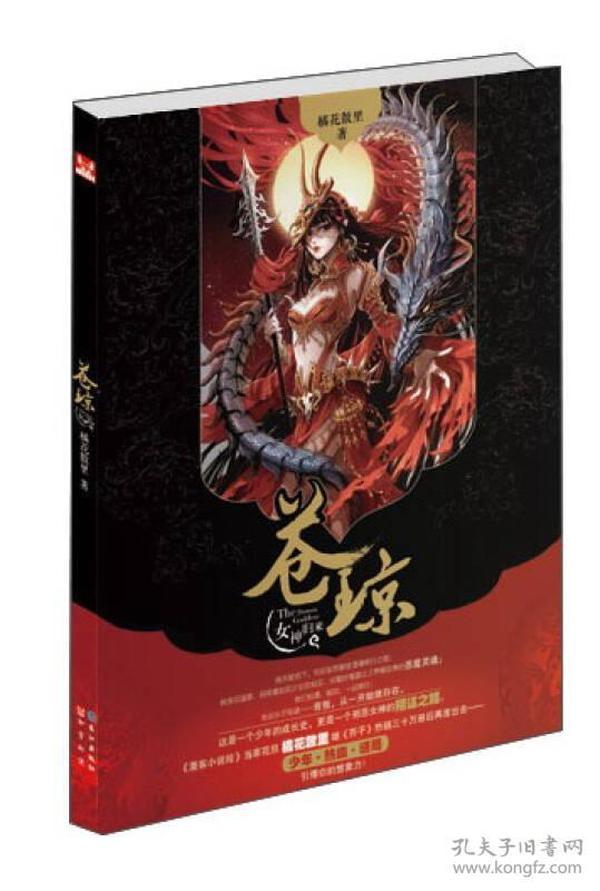 知音动漫图书·新阅坊:苍琼·女神归来