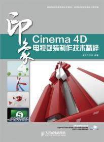 印象系列:Cinema4D印象电视包装制作技术精粹
