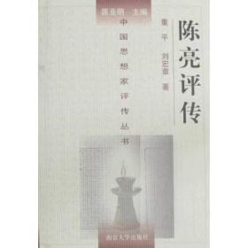陈亮评传 南京大学出版社 精装 塑封