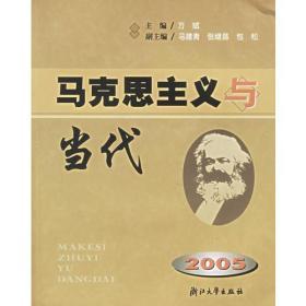 2005马克思主义与当代