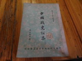 民国四十三年(1954年)初版:中国战史论集