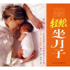 汉竹·亲亲乐读系列:轻松坐月子
