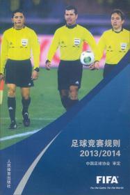 足球竞赛规则2013/2014