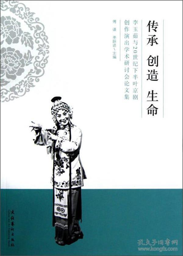 李玉茹与20世纪下半叶京剧创作演出学术研讨会论文集:传承·创造·生命