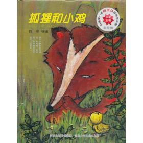 中国第一套微童话经典作品集:狐狸和小鸡(美绘版)