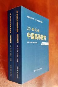 20 世纪的中国高等教育 教学卷 (上下)全二册