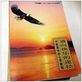 通向快乐的途径(中国最好的心灵教程)