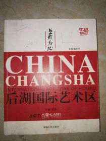 艺术高地/后湖国际艺术区(中国长沙)