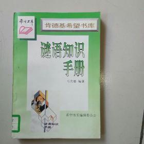 谜语知识手册