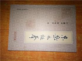 东岳太极拳 钤章签赠本