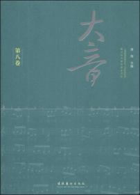 大音(第8卷)