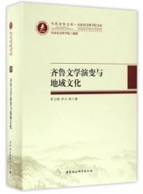 当代齐鲁文库·山东社会科学院文库:齐鲁文学演变与地域文化