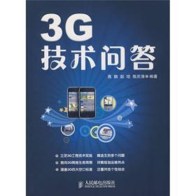 3G技术问答 高鹏 人民邮电出版社 9787115207357