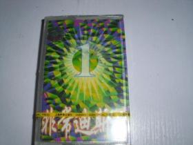 磁带【非常迪斯科1】全新未拆