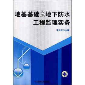 地基基础与地下防水工程监理实务