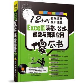 Excel 2013表格、公式、函数与图表应用傻瓜书
