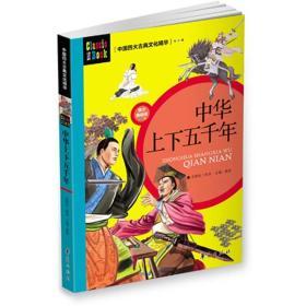 中国四大古典文化精华:中华上下五千年(青少美绘版)