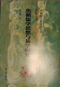 焦循儒学思想与易学研究