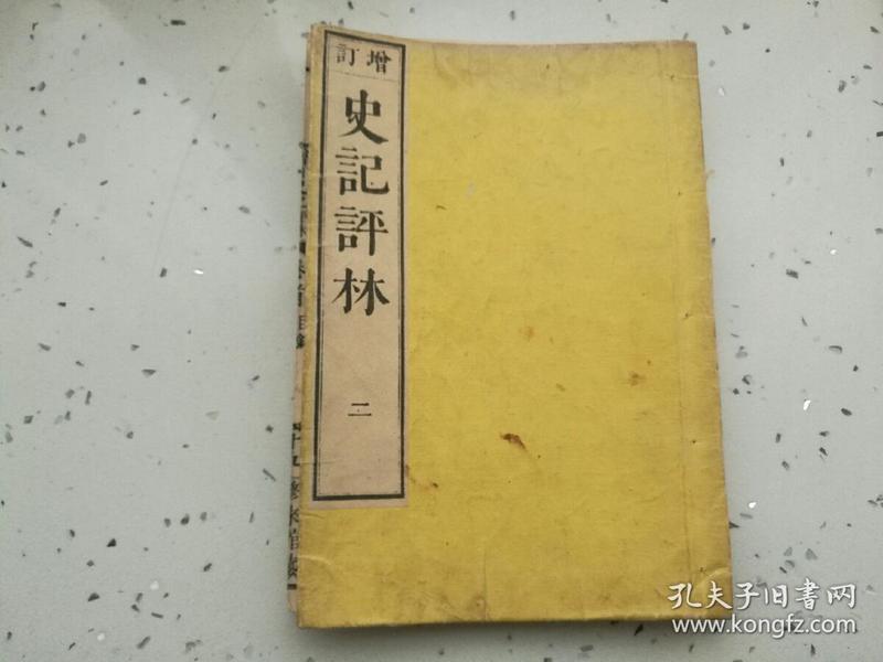日本和刻本散册(史记评林2)同治8年1869年木刻线装大开本。。