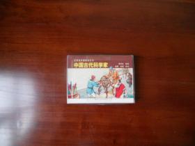 经典连环画阅读丛书:中国古代科学家(全5册)