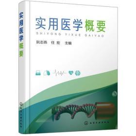 二手正版实用医学概要 阮志燕任宏 化学工业出版社9787122311504ah