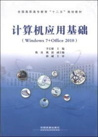 """计算机应用基础:Windows 7+Office 2010/全国高职高专教育""""十二五""""规划教材"""