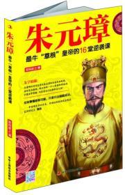 """【正版现货促销】朱元璋:最牛""""草根""""皇帝的16堂逆袭课"""