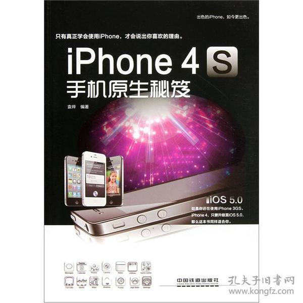 iPhone 4 S 手机原生秘笈