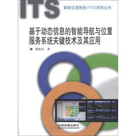 智能交通系统(ITS)系列丛书:基于动态信息的智能导航与位置服务系统关键技术及其应用